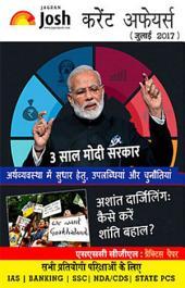 Current Affairs July 2017 ebook Hindi