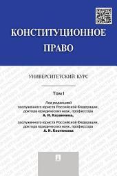Конституционное право: университетский курс: учебник. В 2 т. Т. I. Учебник
