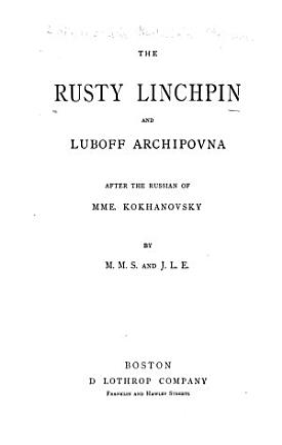The Rusty Linchpin