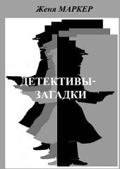 Детективы-загадки (сборник)