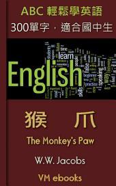 猴爪: ABC輕鬆學英語
