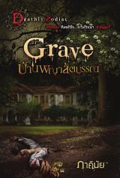 Grave บ้านพญาสัตบรรณ