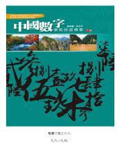 中國數字景點旅遊精華40