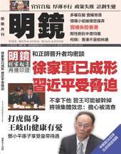 《明鏡月刊》第54期: 徐家軍已成形 習近平受脅迫