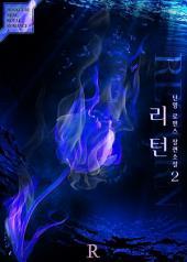 [PURE] 리턴 (Return) 2 (완결)