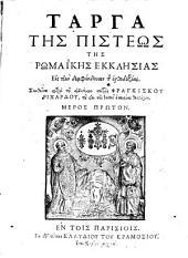 Targa tēs pisteōs tes Rhōmaikēs Ekklēsias eis tēn diaphendeusin tēs orthodoxias: Volume 1