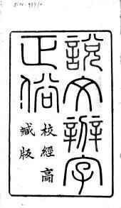 Shuowen bianzi zhengsu