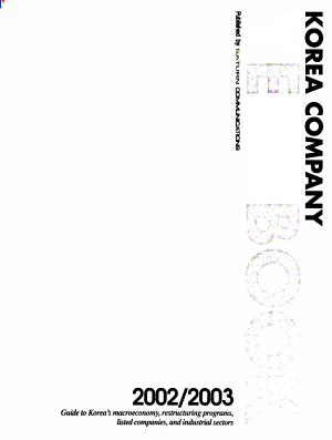 Korea Company Yearbook