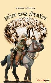 মুচিরাম গুড়ের জীবনচরিত / Muchiram Gurer Jivancharita (Bengali): A Classic Bengali Fiction