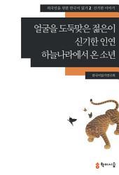 2. 얼굴을 도둑맞은 젊은이·신기한 인연·하늘나라에서 온 소년: 신기한 이야기