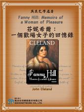 Fanny Hill: Memoirs of a Woman of Pleasure (芬妮希爾:一個歡場女子的回憶錄)