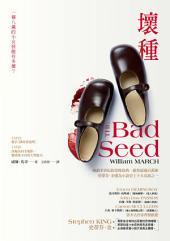 壞種: The Bad Seed