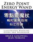 Zero Point Energy Wand (Chinese)