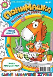 ПониМашка. Развлекательно-развивающий журнал. No43 (октябрь) 2014