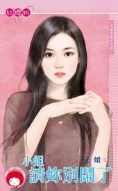 小姐請妳別鬧了~月老有點忙之四《限》: 禾馬文化紅櫻桃系列534