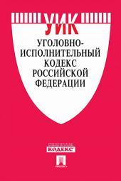 Уголовно-исполнительный кодекс РФ по состоянию на 01.10.2018