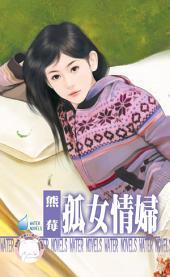 孤女情婦~專寵情婦之一: 禾馬文化水叮噹系列312