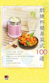 燜燒杯簡易菜式100道