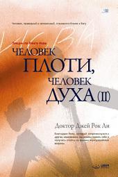 Человек плоти, человек духа Ⅱ: Man of Flesh, Man of Spirit Ⅱ (Russian Edition)