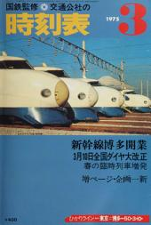 1975年3月号「山陽新幹線岡山-博多間が開業した時の時刻表」 時刻表復刻版