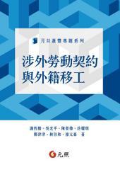 涉外勞動契約與外籍勞工