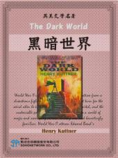 The Dark World (黑暗世界)
