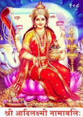 Shree Aadi Lakshmi Namavali: श्री आदिलक्ष्मी नामावलिः