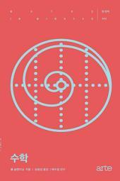 한 장의 지식 수학: 한 장의 지식 시리즈