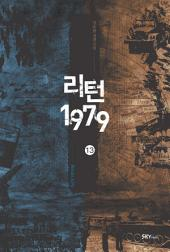 리턴1979 - 13
