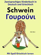 Zweisprachiges Kinderbuch in Deutsch und Griechisch: Schwein - Γουρούνι: Die Serie zum Griechisch lernen