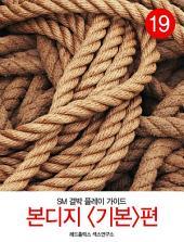 SM 결박 플레이 가이드 : 본디지 <기본>