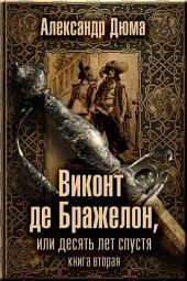 «Виконт де Бражелон,или Десять лет спустя»: книга вторая