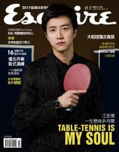Esquire君子時代國際中文版139期: 江宏傑 一生懸命乒乓間