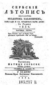 Srpski letopis