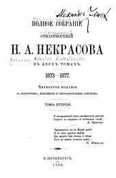 Полное собраніе стихотвореній: в двух томах ; с портретом, факсимиле и біографическим очерком