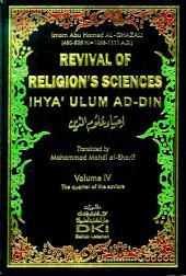 Revival of Religion's Sciences (Ihya Ulum ad-din) 1-4 Vol 4: إحياء علوم الدين- للغزالي 1-4 (انكليزي) ج4