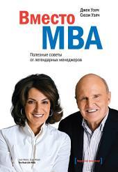 Вместо MBA: Полезные советы от легендарных менеджеров