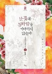 난꽃은 봄바람을 기다리지 않는다 1/5