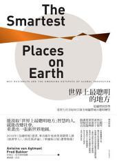 世界上最聰明的地方: 從鏽帶到智帶,看智力共享如何引領全球鏽帶城市聰明轉型