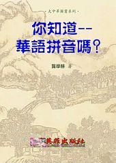 你知道華語拼音嗎