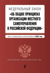 Федеральный закон «Об общих принципах организации местного самоуправления в Российской Федерации». Текст с последними изменениями и дополнениями на 2016 год