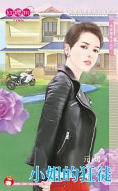小姐的狂徒~帝國繼承者之四: 禾馬文化紅櫻桃系列1117