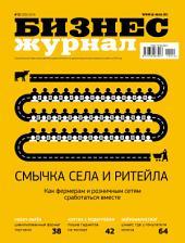 Бизнес-журнал, 2014/12