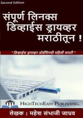 Complete Linux Device Driver in Marathi: Step-wise approach to learn linux device driver programming.