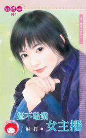 超不敬業女主播~第九號電台系列之一: 禾馬文化紅櫻桃系列058
