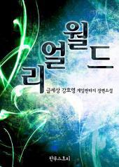 [세트] 리얼월드 (전6권/완결)