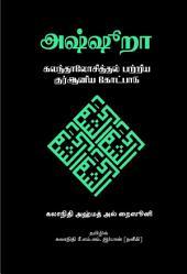 Al-Shura: Kalanthalosiththal patriya Qur'aniya Kotpadu: / Al-Shura: The Qur'anic Principle of Consultation