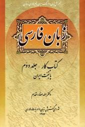 زبان فارسی - جلد دوم: کتاب کار - پایتخت ایران