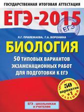 ЕГЭ-2015. Биология. 50 типовых вариантов экзаменационных работ для подготовки к ЕГЭ