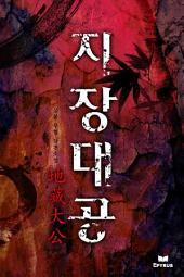 [연재]지장대공_90화(18장 빙궁파 5)